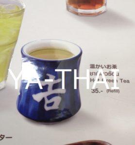 MDダイエット お茶